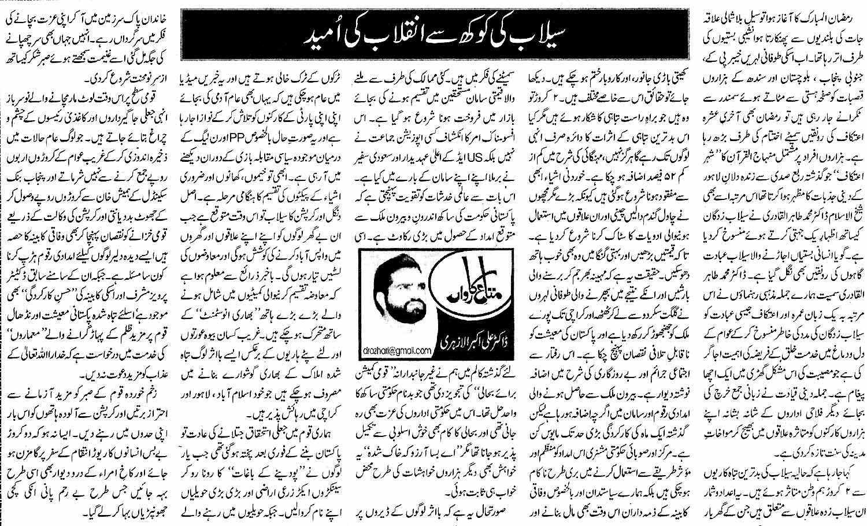 Minhaj-ul-Quran  Print Media CoverageDaily Nawai-e-Waqt Editorial
