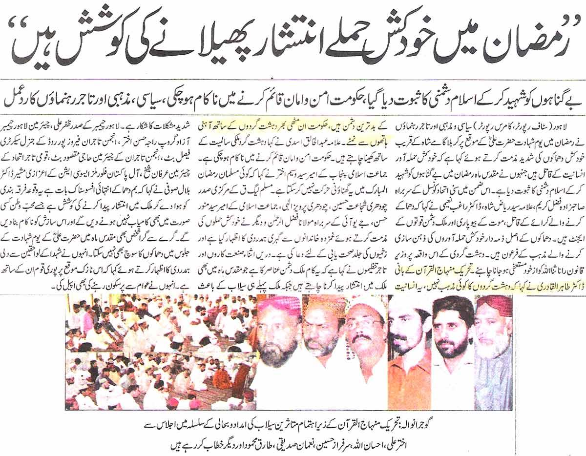 Minhaj-ul-Quran  Print Media CoverageDaily Waqt page 6
