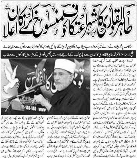 Minhaj-ul-Quran  Print Media Coverage UK Time London Page: 9