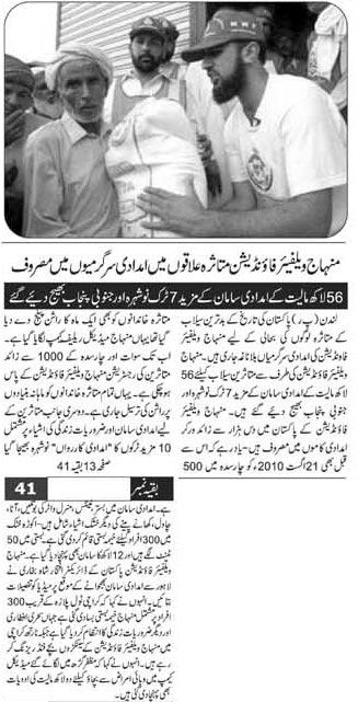 Minhaj-ul-Quran  Print Media CoverageUK Time London Page: 9