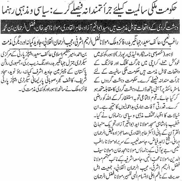 Minhaj-ul-Quran  Print Media Coverage Daily Nawa-i- Waqt page 2