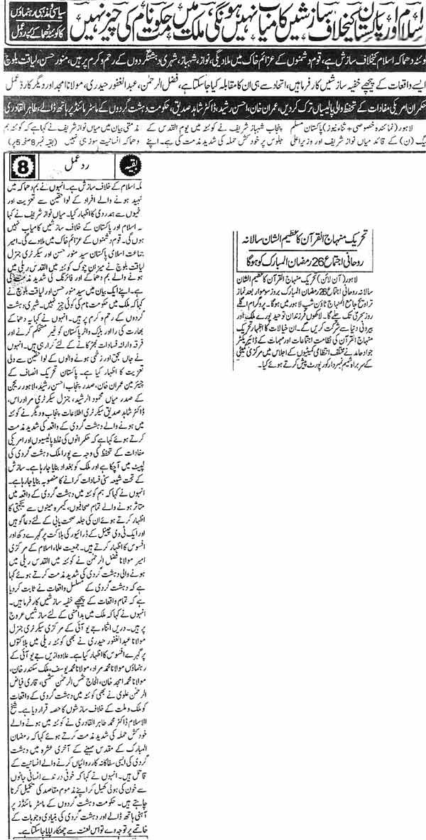 Minhaj-ul-Quran  Print Media Coverage Daily Pakistan page 1