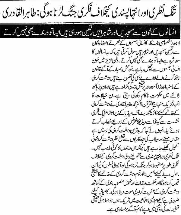 Minhaj-ul-Quran  Print Media CoverageDaily Nawa-i- Waqt page 7