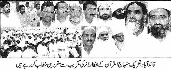 Minhaj-ul-Quran  Print Media CoverageDaily Jang page 11