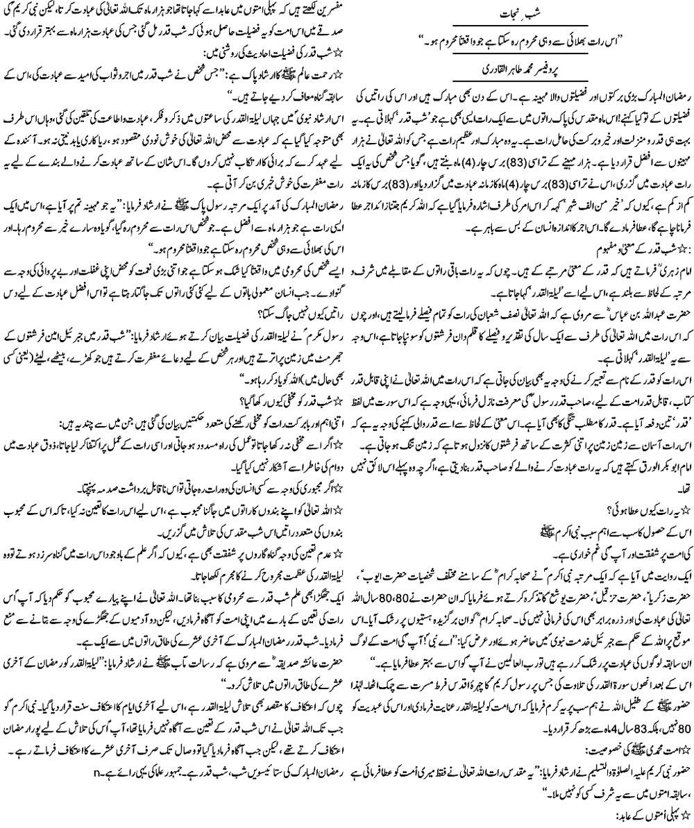 Minhaj-ul-Quran  Print Media Coverage Daily Express Editorial page
