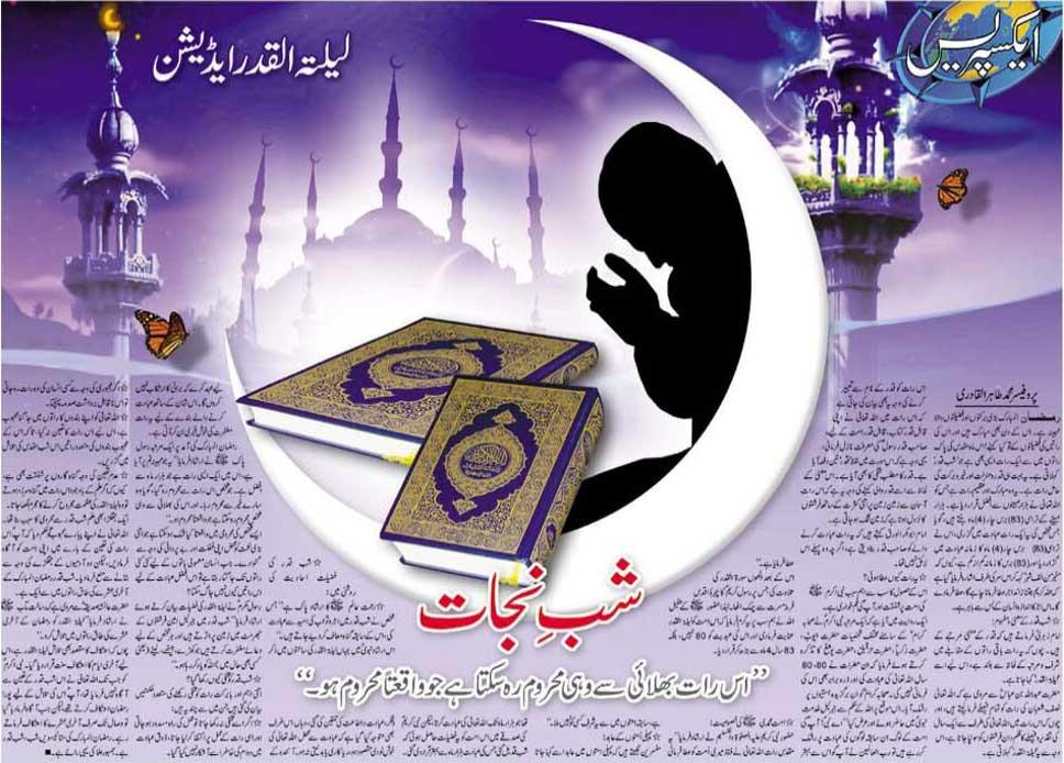 Minhaj-ul-Quran  Print Media Coverage Daily Express Color Edition