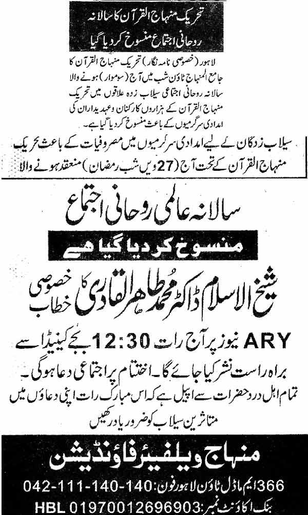 Minhaj-ul-Quran  Print Media Coverage Daily Nawa-i- Waqt page 3