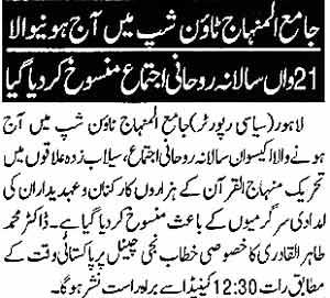 Minhaj-ul-Quran  Print Media Coverage Daily Din page 7