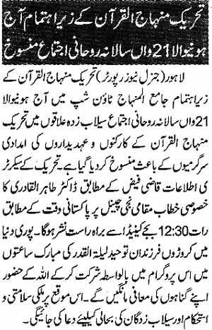 Minhaj-ul-Quran  Print Media Coverage Daily Express page 1