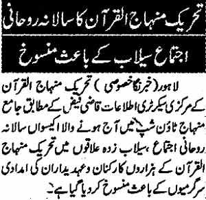 Minhaj-ul-Quran  Print Media CoverageDaily Jinnah page 8