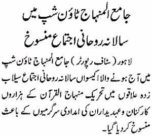 Minhaj-ul-Quran  Print Media Coverage Daily  Waqt page 6