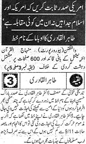 Minhaj-ul-Quran  Print Media CoverageDaily Pakistan Front Page