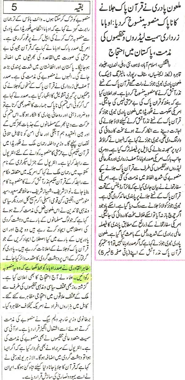 Minhaj-ul-Quran  Print Media Coverage Daily Waqt Front Page