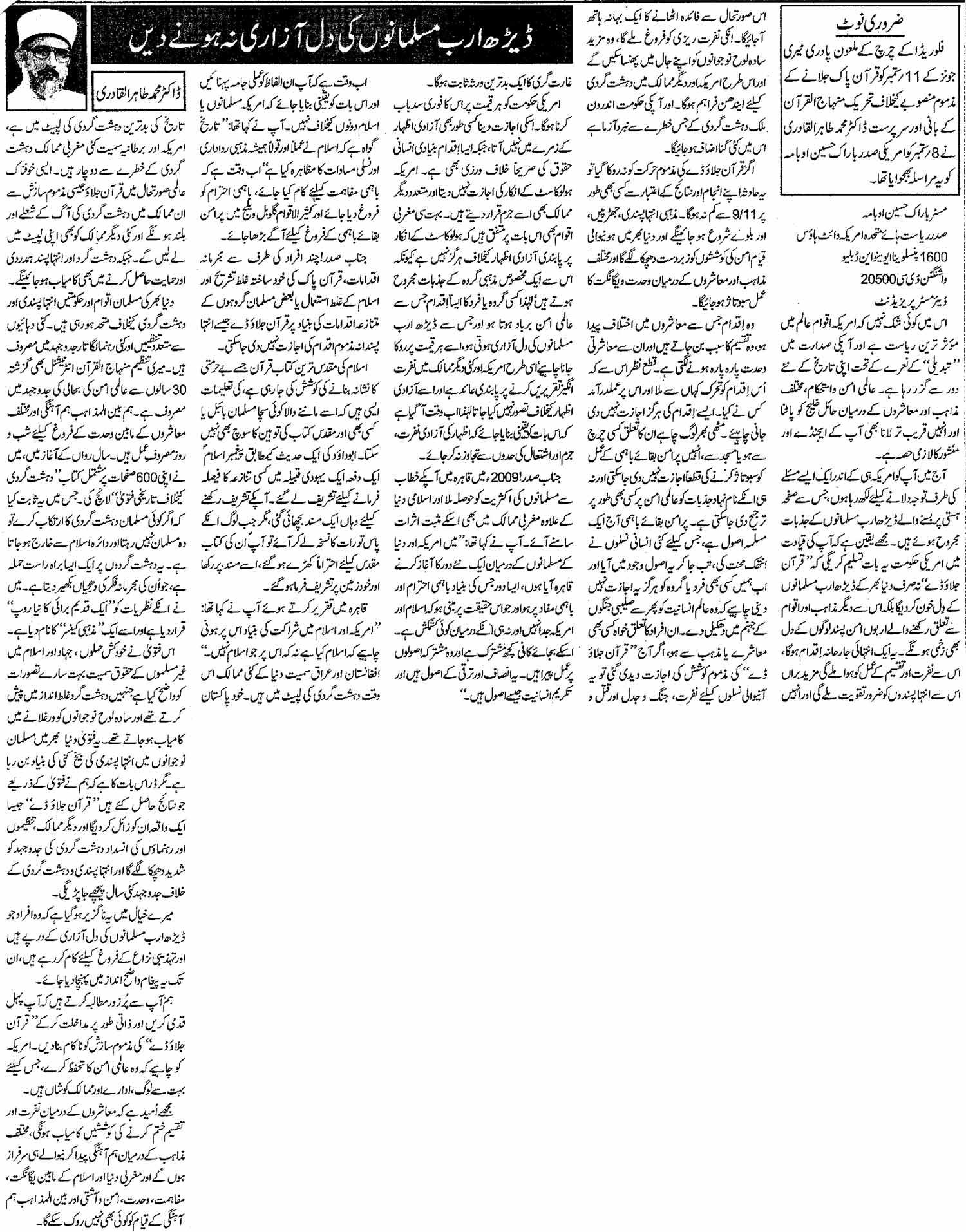 Minhaj-ul-Quran  Print Media CoverageDaily Nawa-i- Waqt Editorial