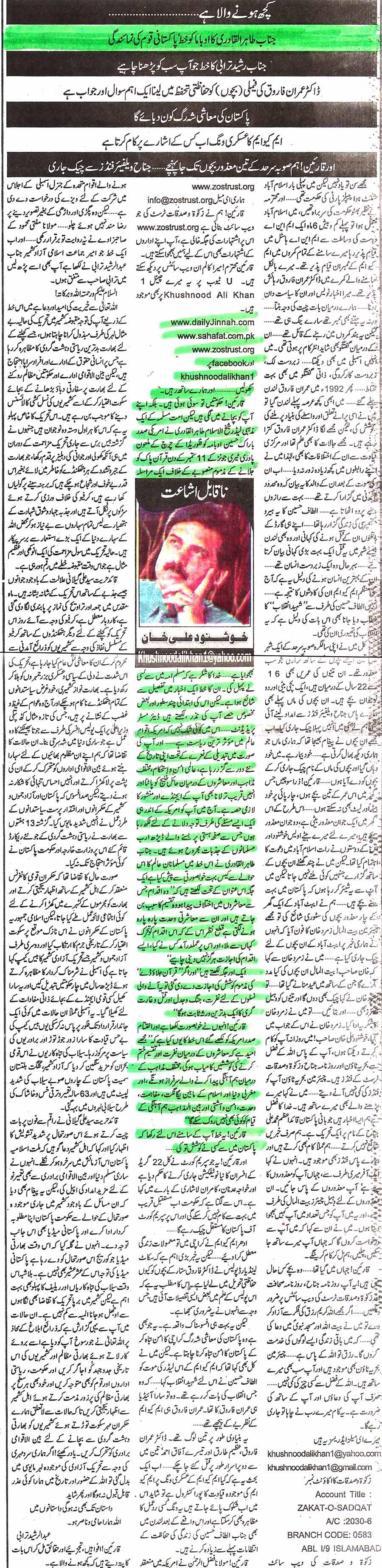 Minhaj-ul-Quran  Print Media CoverageJinnah Editorial