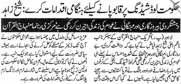 Minhaj-ul-Quran  Print Media CoverageDalily Ausaf page 7