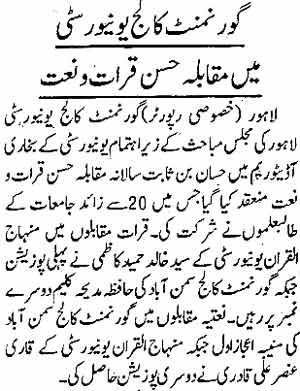 تحریک منہاج القرآن Minhaj-ul-Quran  Print Media Coverage پرنٹ میڈیا کوریج Daily Din page2