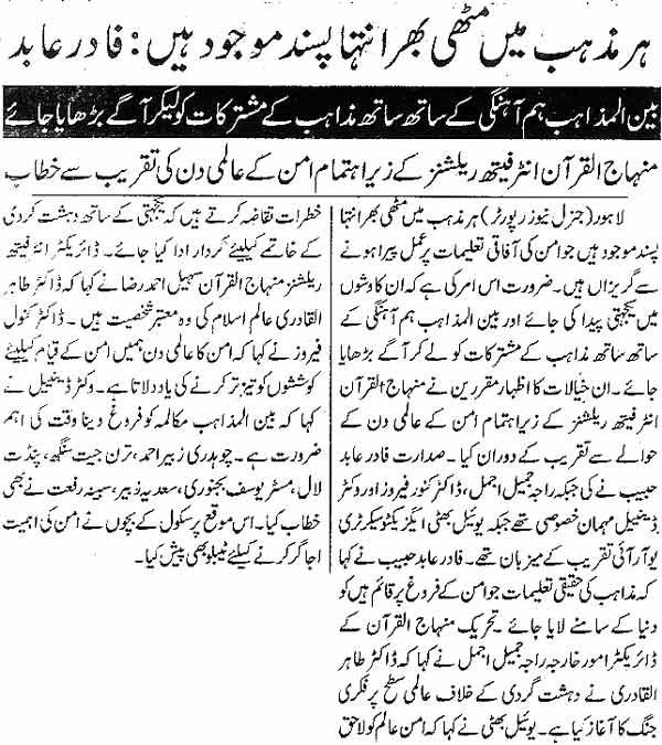 Minhaj-ul-Quran  Print Media CoverageDalily Express page 2