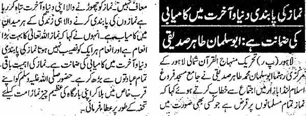 Minhaj-ul-Quran  Print Media CoverageDaily Jinnah page 5