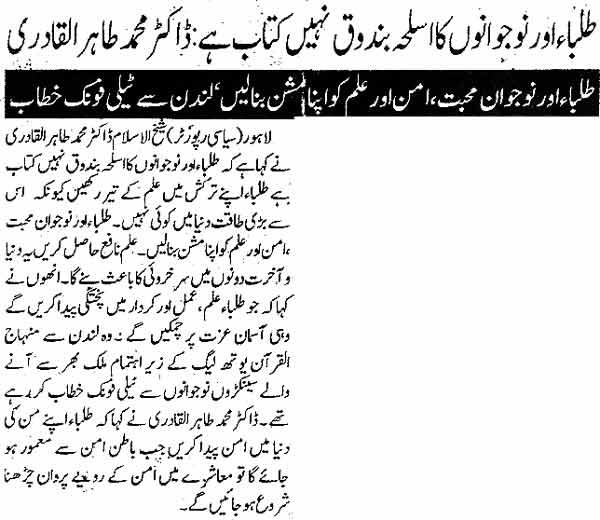 تحریک منہاج القرآن Minhaj-ul-Quran  Print Media Coverage پرنٹ میڈیا کوریج Daily Din page 5
