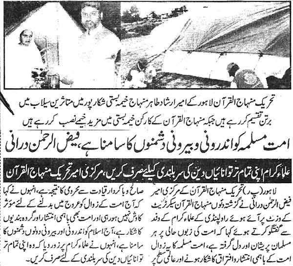 Minhaj-ul-Quran  Print Media CoverageDaily Pakistanpage 2