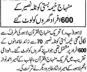 Minhaj-ul-Quran  Print Media Coveragedaily Nawa-i- Waqt page 2