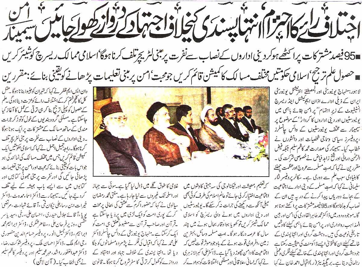 Minhaj-ul-Quran  Print Media CoverageDaily Aaj Kal Page 3