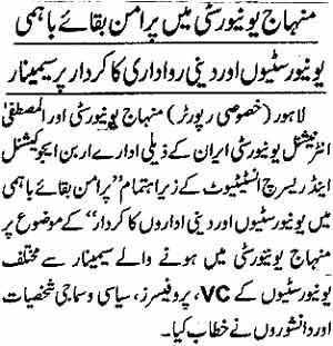 Minhaj-ul-Quran  Print Media CoverageDaily Jang Page 6