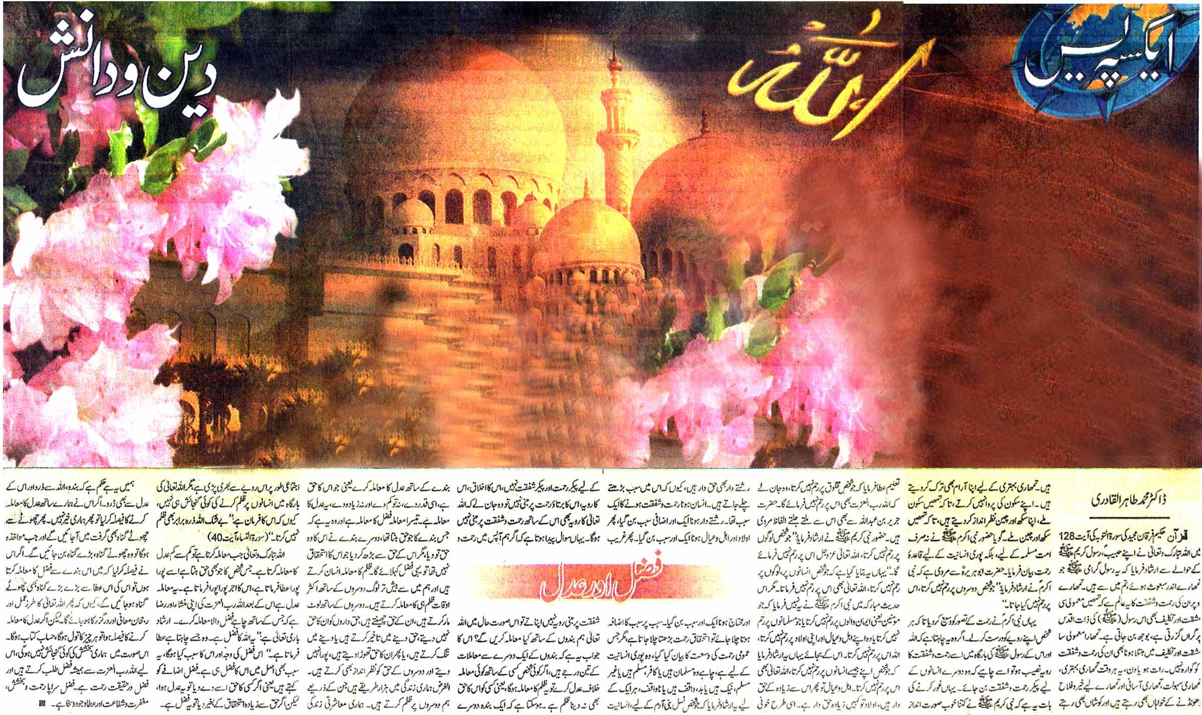 Minhaj-ul-Quran  Print Media CoverageDaily Express Special Page