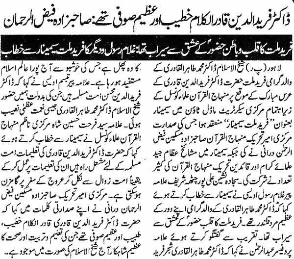 Minhaj-ul-Quran  Print Media CoverageDaily Jinnah page2