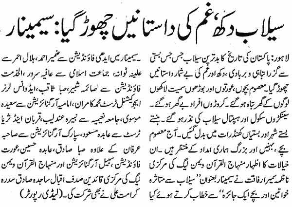 Minhaj-ul-Quran  Print Media CoverageDailly AAJ KAL page 3