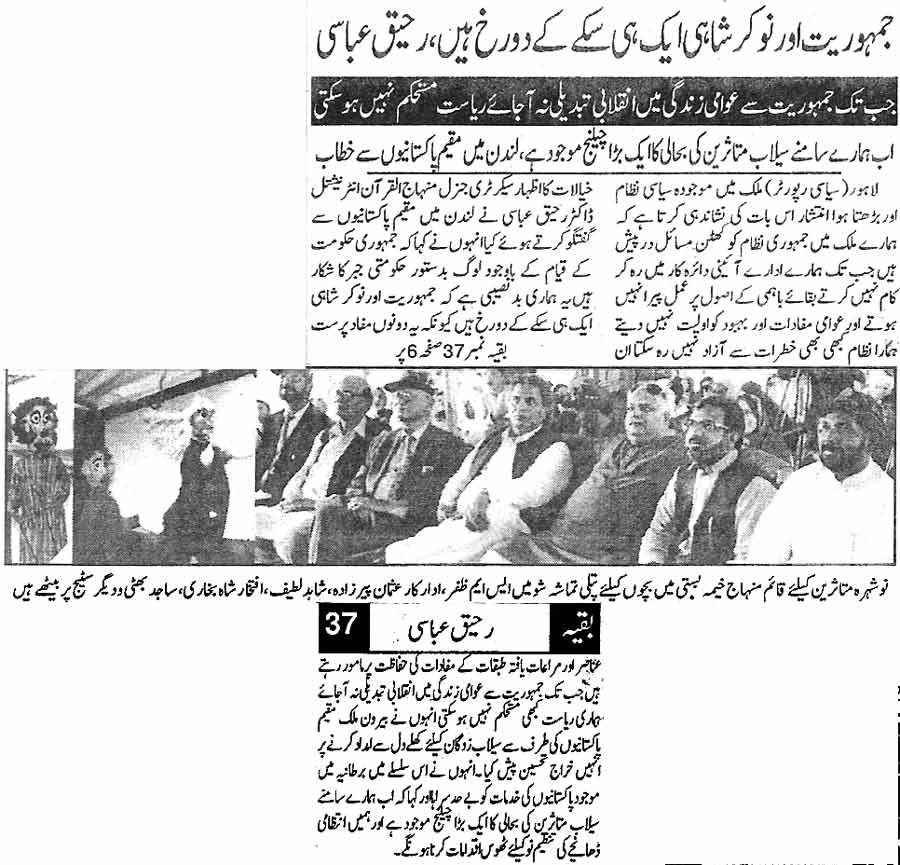 Minhaj-ul-Quran  Print Media CoverageDily Din page 2