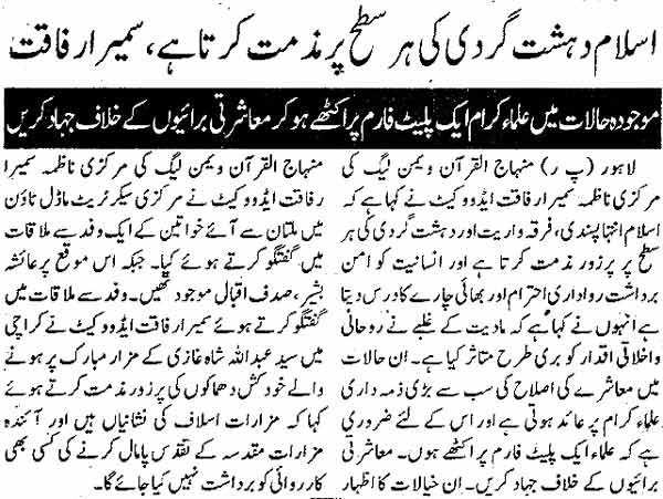Minhaj-ul-Quran  Print Media CoverageDaily Pakistaqn page 2