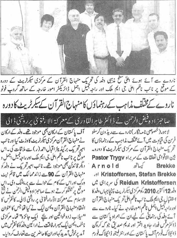 تحریک منہاج القرآن Minhaj-ul-Quran  Print Media Coverage پرنٹ میڈیا کوریج Daily Nawa-i-Waqt page 7