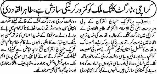 Minhaj-ul-Quran  Print Media Coverage Daily Pakistan page 2