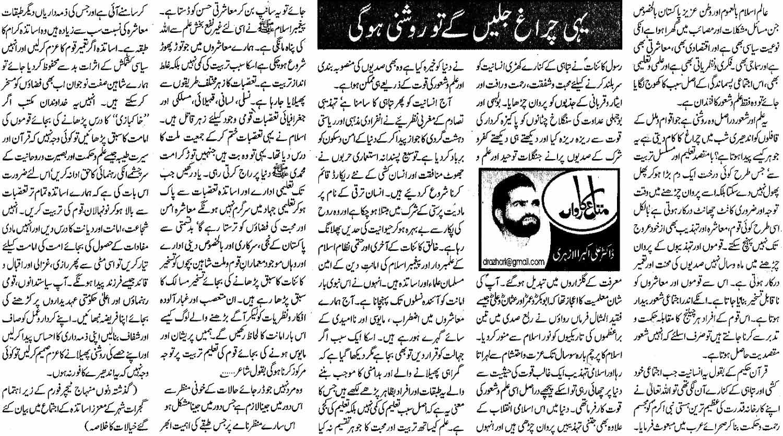 Minhaj-ul-Quran  Print Media CoverageDaily Nawa-i-Waqt Editorial