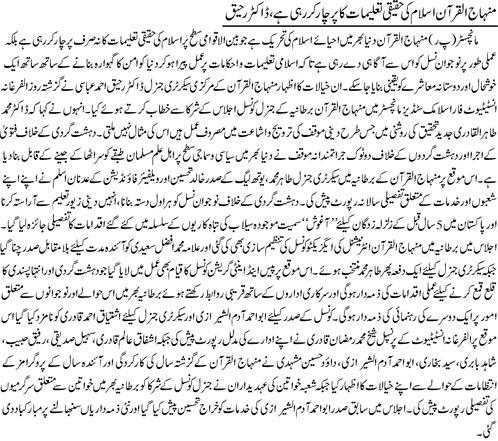 Minhaj-ul-Quran  Print Media CoverageDaily Jang Europe Page: 10