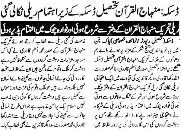 Minhaj-ul-Quran  Print Media CoverageDaily Aap Page 2