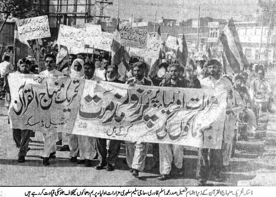 Minhaj-ul-Quran  Print Media CoverageDaily Aap Page 3