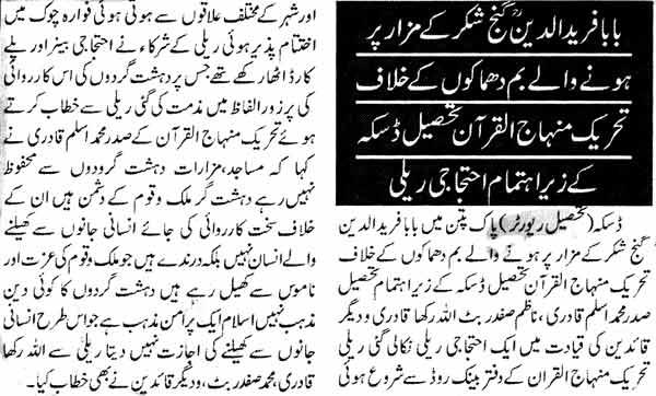 Minhaj-ul-Quran  Print Media CoverageDaily Taqat Page 2