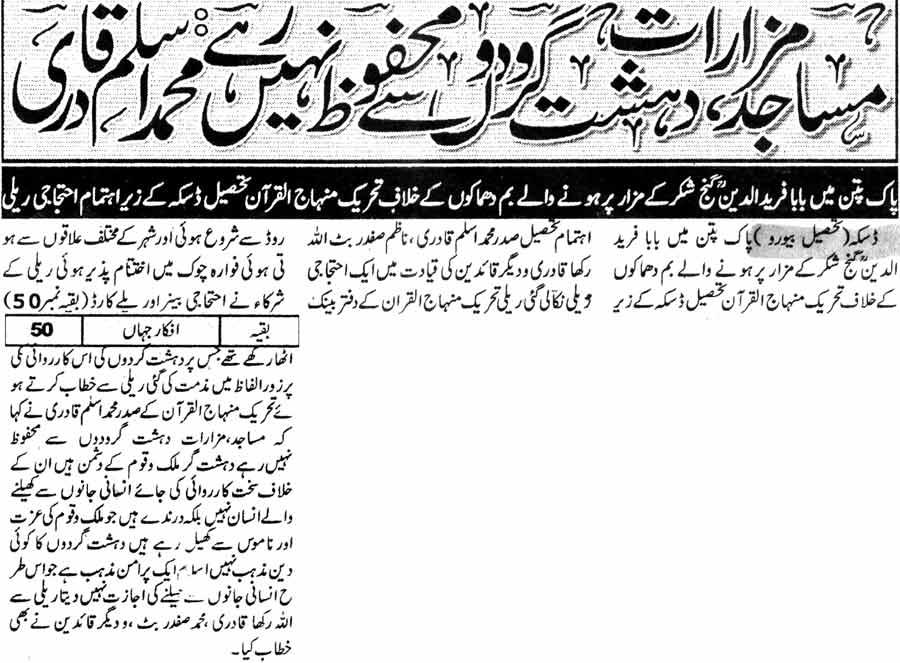 Minhaj-ul-Quran  Print Media CoverageDaily Afkar Daska Page 4