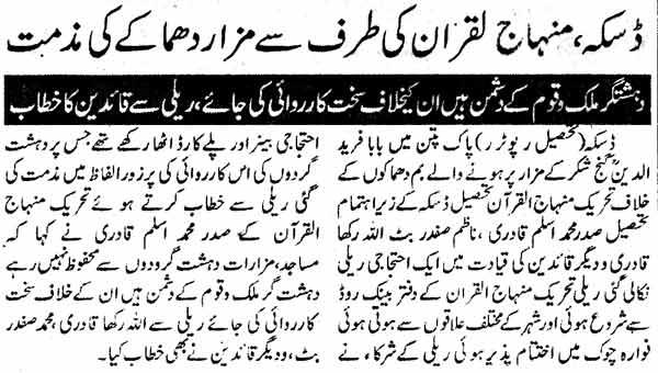 Minhaj-ul-Quran  Print Media CoverageDaily Azkar Daska Page 4