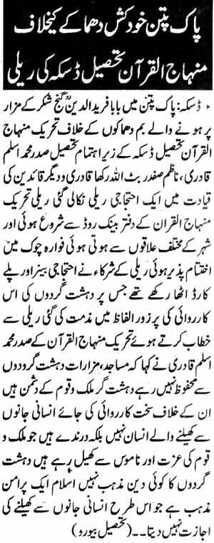 Minhaj-ul-Quran  Print Media CoverageDaily Nawa-i-Shamal Daska Page 4