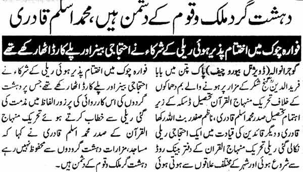 Minhaj-ul-Quran  Print Media CoverageDaily Apna Daska Page 2