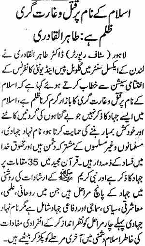 تحریک منہاج القرآن Minhaj-ul-Quran  Print Media Coverage پرنٹ میڈیا کوریج Daily Waqt page 2
