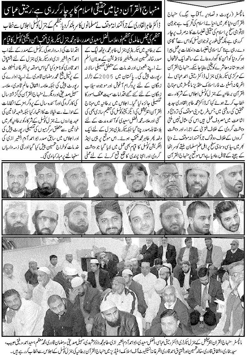 Minhaj-ul-Quran  Print Media CoverageThe Nation London Page: 5