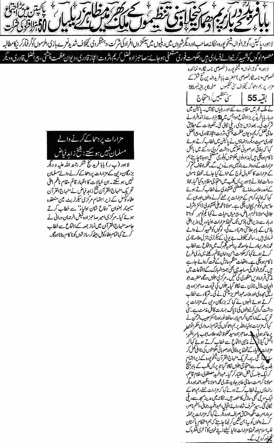 Minhaj-ul-Quran  Print Media CoverageDaily Nawa-i-Wat page 2