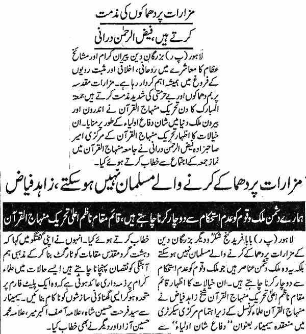 Minhaj-ul-Quran  Print Media CoverageDaily pakistan page2