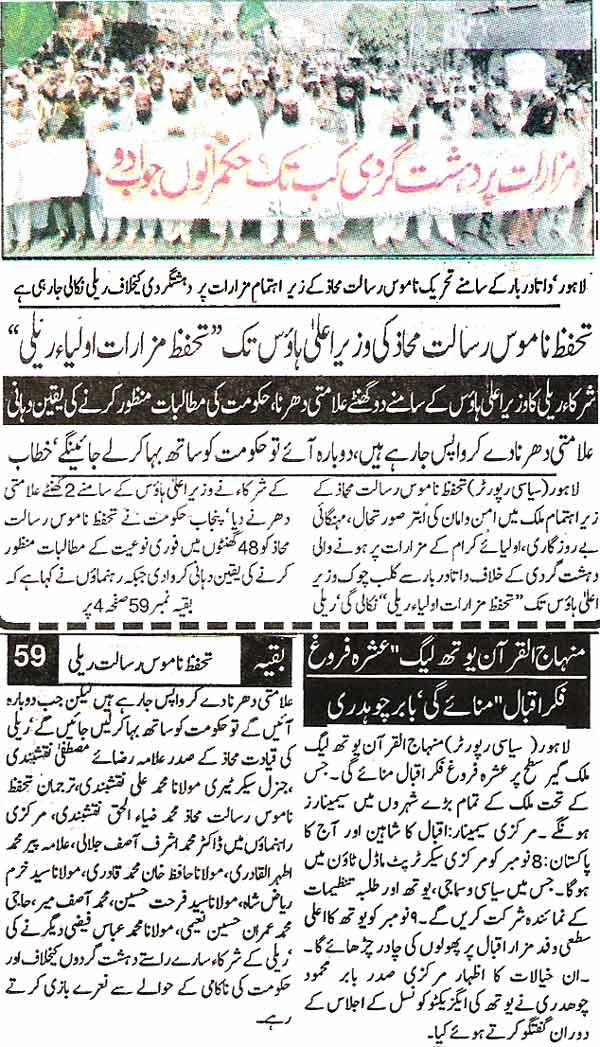 Minhaj-ul-Quran  Print Media CoverageDaily Din page 1