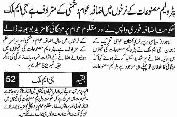 Minhaj-ul-Quran  Print Media CoverageDaily Din Page: 1